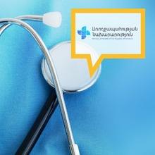 ՀԱՅՏԱՐԱՐՈՒԹՅՈՒՆ․ բարեփոխումներ նպատակային կլինիկական օրդինատուրայի գործընթացում