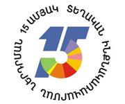 Մրցանակաբաշխություն Հայաստանում տեղական ինքնակառավարման համակարգի ներդրման 15-ամյա հոբելյանական միջոցառումների շրջանակում